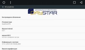 Штатное головное устройство DAYSTAR DS-7106HD Citroen C4 2013+ ANDROID 6.0.1
