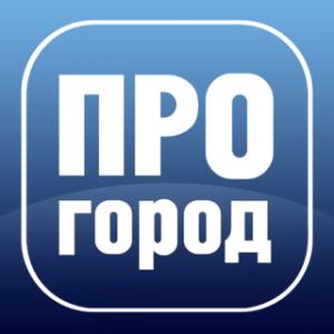 Лицензионная навигация ПРОгород